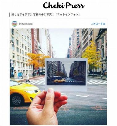 Instagramではチェキを使った撮影手法「フォト・イン・フォト」が人気に。自社で運営するチェキの情報サイト「Cheki Press」でも紹介している