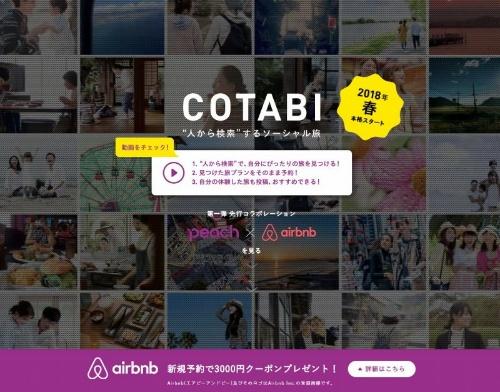 11月6日から先行してCOTABIのサイトを開設中。Airbnbに新規登録した利用者に3000円分のクーポンを提供している