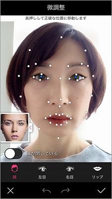 100カ所近い点で顔のパーツを認識し、適切な場所に適切な色をのせていく。若干位置がずれたときには、「微調整」のボタンを押せば、顔のパーツを認識するキーポイントを動かせる