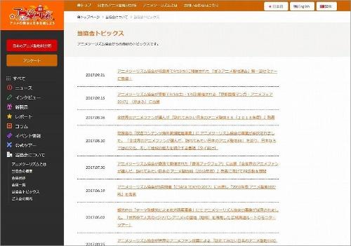 アニメツーリズム協会のウェブサイト