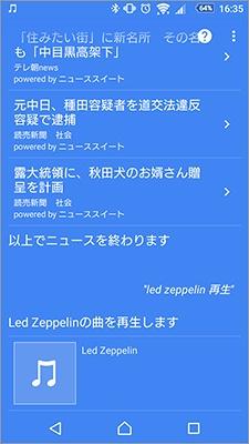 音声認識や音声合成の結果は、アプリの履歴で確認できる。なお、音声合成で気になったのはやはり漢字の読み間違い。ニュースやメールなどでたまに変な読み方をすることもあるが、これはデータの蓄積で徐々に解消されていくだろう