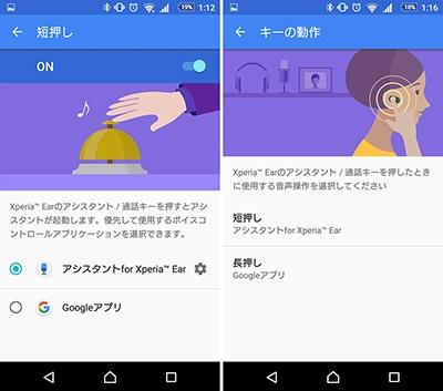 Xperia Earでは、専用の「アシスタントfor Xperia Ear」に加えてGoogleアプリの音声認識を利用できる。専用アプリで設定を切り替えられるほか(左)、ボタン設定を割り振って2つを併用することも可能だ(右)