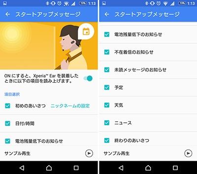 「スタートアップメッセージ」も専用アプリで読み上げる内容を選択できる