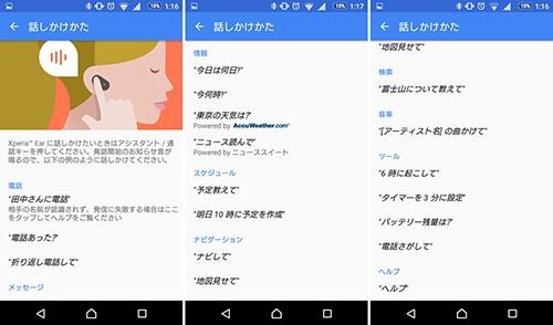 音声操作で利用できる機能は、専用アプリの「話しかけかた」で確認できる