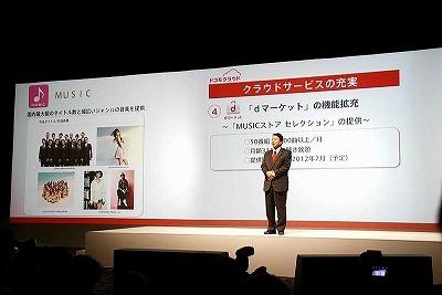 レコチョクは2012年に、NTTドコモと「dマーケット」上のコンテンツ「MUSICストア セレクション」を開始。後に「dヒッツ」と改名し、dマーケットの主要コンテンツの1つとなっている