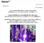 AbemaTVは「72時間ホンネテレビ」の放送後に視聴数が7400万だったと発表