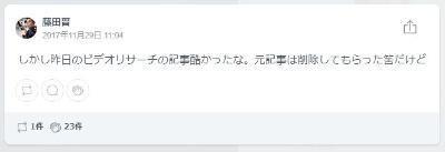 サイバーエージェントの藤田晋社長は自社運営のSNS「755」で、調査結果を削除してもらったと投稿