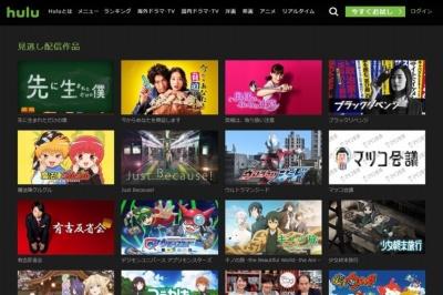Huluには地上波ドラマの見逃し配信コンテンツがずらりと並ぶ。画像はHuluのウェブサイトから
