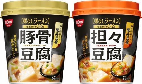 日清食品が2017年8月21日に発売した「日清麺なしラーメン 豚骨豆腐スープ」(写真左、税別170円)は豚骨のうまみを生かした「濃厚コク旨豚骨スープ」を使用。1カップで糖質3.6g、67kcal。「日清麺なしラーメン 担々豆腐スープ」(写真右、税別170円)はゴマのうまみを生かした「濃厚旨辛坦々スープ」を使用。1カップで糖質3.2g、76kcal