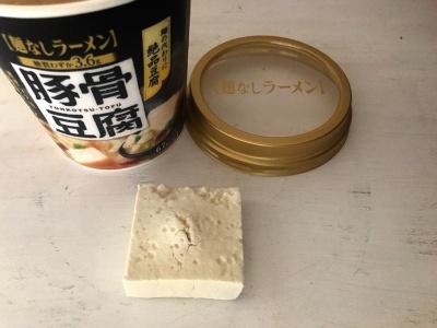日清麺なしラーメンシリーズに使用されているフリーズドライの豆腐。このサイズでも30秒でとろりとした豆腐に戻る。スープとの相性も良かった