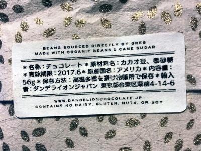 「ダンデライオン・チョコレート」の「アンバンジャ, マダガスカル 70%(56g)」の成分表示