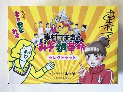 人気漫画家・東村アキコ氏とのコラボで2017年から発売している「東村アキコみそ鍋革命セレクトセット」(税込み2624円)。とり野菜みそファンの東村アキコ氏が選んだ「とり野菜みそ(200g)」2袋、「ピリ辛とり野菜みそ(200g)」1袋、 「とり野菜みそ スパウトパック(340g)」1袋、「ピリ辛とり野菜みそスパウトパック(340g)」1袋、「とり野菜みそ柚子 こしょう鍋 (200g)1袋の計6袋が詰め合わせになっており、まつやオリジナルのマウスパッドも付属する