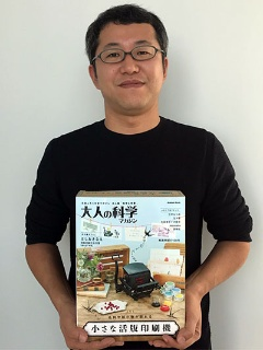 学研プラス 次世代教育創造事業部STEAM事業部の吉野敏弘統括編集長。大人の科学マガジンの編集長を務める