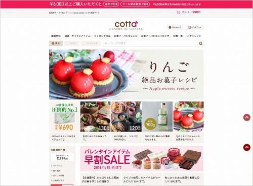 製菓・製パン材料のECサイト「cotta」