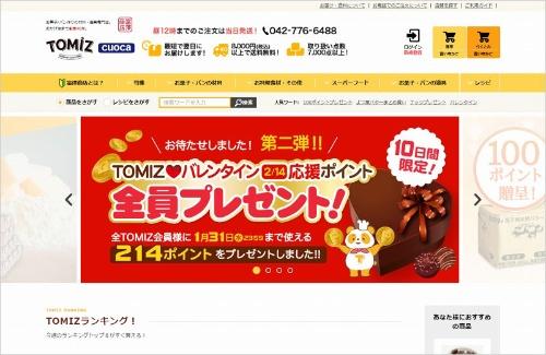 リアル店舗からECまで「TOMIZ」ブランドを展開する富澤商店