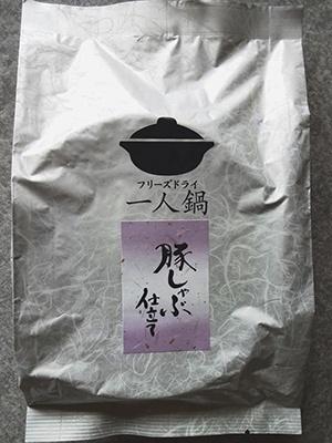 「フリーズドライ一人鍋 豚しゃぶ(2食入り)」(税込み1880 円)。しょうゆベースのつゆで、豚ロース、白菜、しめじなど6種類の国産具材入り