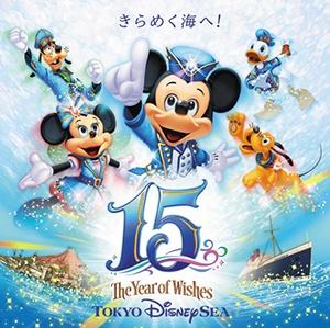"""東京ディズニーシーでは16年4月15日から17年3月17日まで「東京ディズニーシー15周年""""ザ・イヤー・オブ・ウィッシュ""""」が開催される。(C)Disney"""