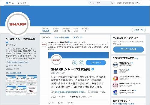 シャープ公式Twitterページ