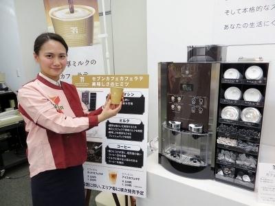 発表会ではカフェラテ用に冷たい状態のミルクを1杯ずつ温めて出す機能を搭載した新しいコーヒーマシンも展示。現在は約1割の店舗で設置されており、2017年12月末までに全店導入を目標としている