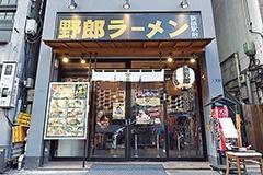 新橋駅前店。濃厚スープで、山盛りの野菜、厚めのチャーシューが載ったガッツリ系