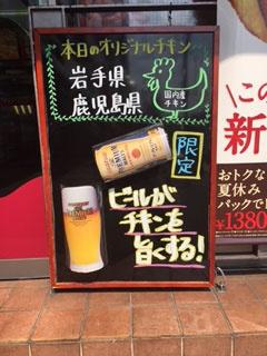 2015年夏に実験的にビールを提供していた店では、手書きの黒板で顧客にアピールした。今年も121店で、4月から期間限定で販売を行う予定。こうした黒板をよく見かけるようになるかもしれない