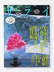 雑誌「サライ」(小学館)の1998年7月16日号。天然氷の特別企画が掲載されている