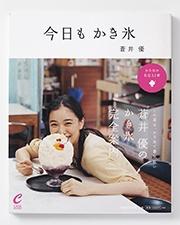 多くのかき氷ファンを生み出したと言われる蒼井優の「今日も かき氷」(マガジンハウス)。2011年7月に初版が発行されている