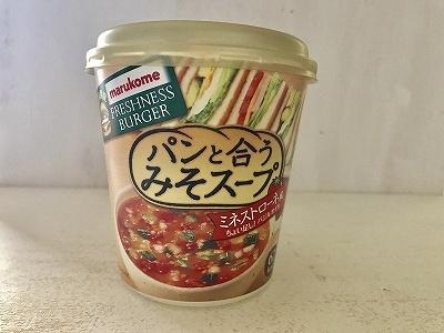 フレッシュネスとマルコメの新入社員が共同開発した「パンと合うみそスープ」(希望小売価格160円)。コンビニ限定で2017年3月上旬より発売されるほか、4月1日よりフレッシュネスバーガー高田馬場店でも販売する。具材はトマト、ニンジン、キャベツ、タマネギ、ズッキーニと洋野菜で統一し、後から追加することで味のアクセントになるバジルオイルを添えている