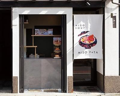2016年3月にオープンしたみそポタ専門店「MISO POTA KYOTO京都本店第一号店」(京都市中京区六角通富小路東入大黒町88番地)
