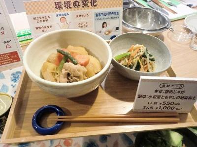 「豚肉じゃが・小松菜ともやしの胡麻和え」(1人前、510円)