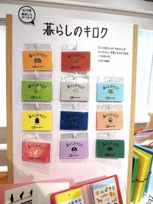 「暮らしのキロク」(450円)。大ヒットとなった女子文具の一つ。これからは「HITOTOKI」ブランドの製品となる