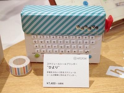 スケジュールシールプリンター「ひより」(7400円)。簡単に手帳用のシールが作れる