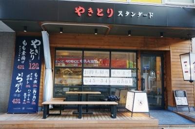 東急東横線綱島駅の東口にあった「塚田農場」跡地に2016年10月12日オープンした「やきとりスタンダード綱島店」