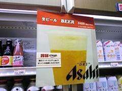 コンビニでは珍しく、生ビールの取り扱いもある