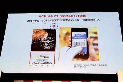2017年夏にはスマートフォン用アプリにポイントカードの連携機能を搭載予定