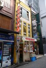 桂花ラーメン 新宿 東口駅前店。看板メニューの桂花ラーメンは濃厚なスープとコシのある麺。30年以上も変わらない