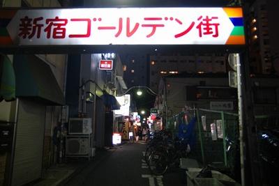 花園神社と道を挟んで隣の地域に広がる「新宿ゴールデン街」