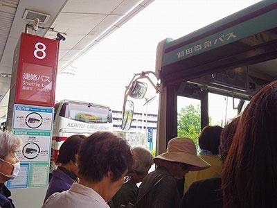 無料連絡バスで国際線ターミナルへ移動