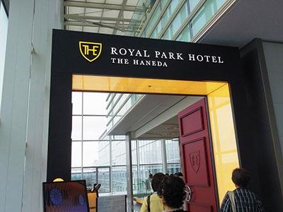 ランチは国際線ターミナル内にあるロイヤルパークホテル ザ・羽田で。この日は、サーモンのムニエルにサラダとデザート、コーヒー/紅茶がついたコース。集合場所確認ツアーのための特別メニューだそうだ。非常においしかった