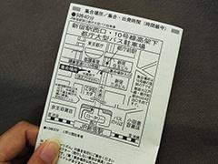 自宅に送られてきた集合場所確認ツアーの案内に掲載されていた地図。新宿には行き慣れているので「だいたいあの辺だな」と分かっているつもりだった