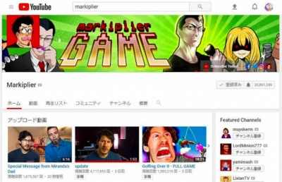 YouTubeの「Markiplier」チャンネル。2089万のフォロワーを誇る