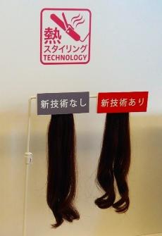 「低温できれいなカールが作れるため、髪のダメージ自体が生まれない」(花王ヘアケア研究所主任研究員の渡邊俊一氏)