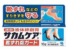 サカムケアの新商品は、かかとなどの靴ずれ用。長時間歩いても、ばんそうこうと違い、剥がれにくい