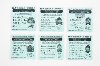 シークレットシール8枚のうち6枚はキングダムとビックリマン両方のファンである有名人がキャラクターの組み合わせを選定。裏には選んだ本人の直筆メッセージも