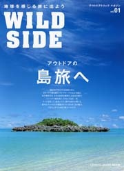 『WILD SIDE』創刊号。編集長の大橋保之氏は「海、山、川が近くにあって、アウトドアの楽しみがすべて入っていること。旅情を感じられること。そして、島ならではの生活に触れられること」が島の魅力だと話す