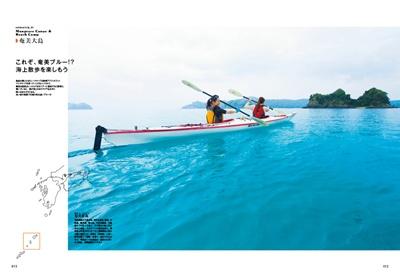 誌面では奄美大島、西表島、石垣島といった南の島から、式根島や神津島など東京アイランドまで、各地で楽しむアウトドアトリップを紹介