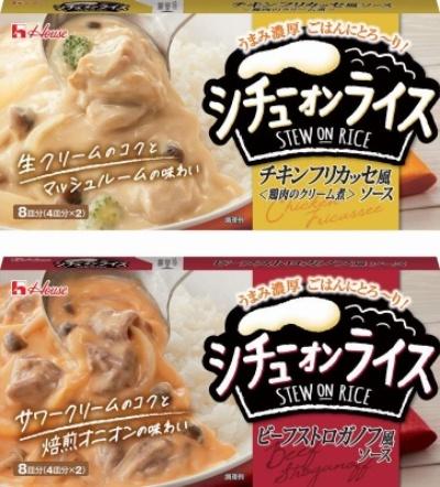 2017年8月14日発売の、ごはんにかける専用シチューの素「シチューオンライス」(参考価格248円)。「チキンフリカッセ風(鶏肉のクリーム煮)ソース」「ビーフストロガノフ風ソース」の2種類