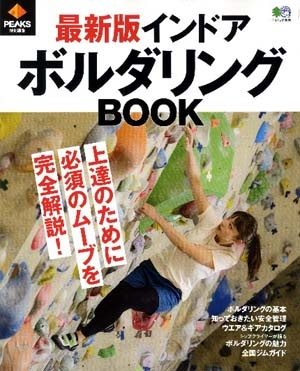 エイ出版社『最新版 インドアボルダリングBOOK』(1500円)には、ボルダリングのハウツーが分かりやすく解説されている