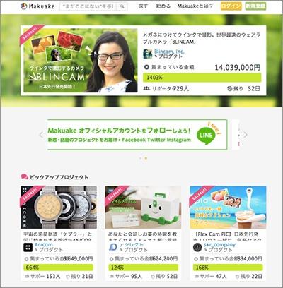 購入型クラウドファンディングサイトの「Makuake」