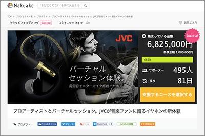 JVCケンウッドのプロジェクトページ。支援コースは1万5000円(税込み)。製品の発送は2017年1月予定